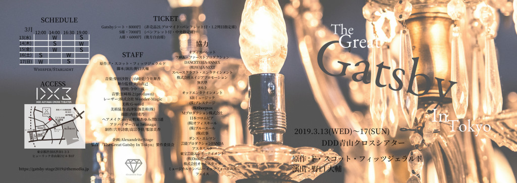 『The Great Gatsby In Tokyo』チラシ表