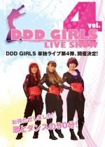 DDDGirls2014