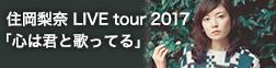 住岡梨奈 LIVE tour 2017 「心は君と歌ってる」