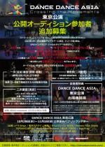 「DANCE DANCE ASIA東京公演」公開オーディション参加者追加募集