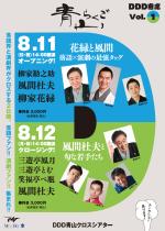 山らくご Vol.1 〜DDD寄席〜