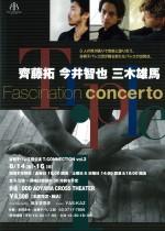 谷桃子バレエ団公演 T-CONNECTION vol.3 Fascination concerto Triple(ファシネーション・コンチェルト トリプル)