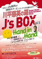 jsbox