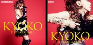 kyoko_jacket-300x146