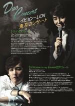 【イヒョン X LEN】東京コンサート. ~ DUO CONCERT ~
