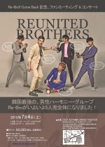 【Re-Bro】Come Back 記念、ファンミーティング+コンサート ~REUNITED BROTHERS~