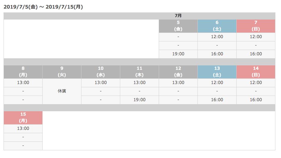 schedule190705