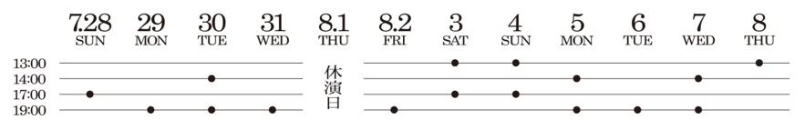 schedule190728