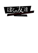 thumb_bokunotomodachi