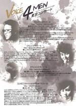 【キムテフン & イヒョン & LEN & チャンミン】東京コンサート. ~ Voice 4 MEN ~