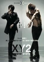 DDD プロデュース公演「XY2」(クロス)